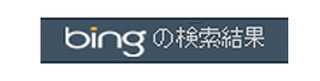 bingの検索画面を消す方法