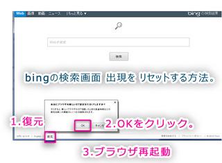 bingの検索結果 削除.jpg