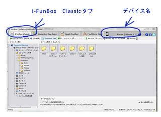 i-FunBox 1.jpg