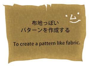 フォトショップ 布地 壁紙 パターン